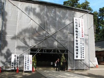 香取神宮社殿修理.JPG